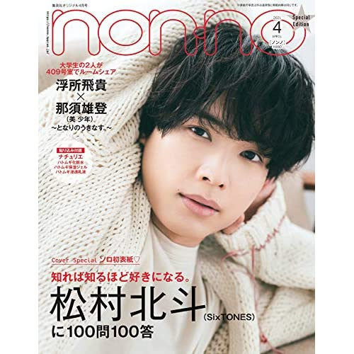 non-no 2021年 4月号 特別版 表紙画像