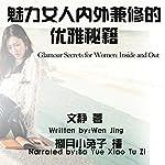 魅力女人内外兼修的优雅秘籍 - 魅力女人內外兼修的優雅祕笈 [Glamour Secrets for Women: Inside and Out ] | 文静 - 文靜 - Wen Jing