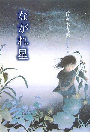 ながれ星 (佐々木丸美コレクション12巻)
