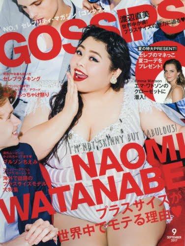 GOSSIPS(ゴシップス) 2017年 09 月号 [雑誌]