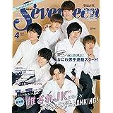 Seventeen 2020年4月号 増刊