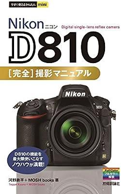 今すぐ使えるかんたんmini Nikon D810 完全撮影マニュアル: Amazon.es ...