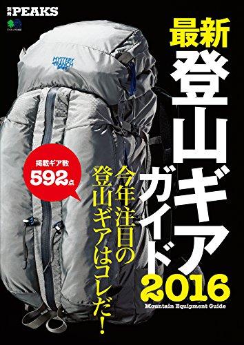 別冊PEAKS 最新登山ギアガイド2016[雑誌] エイムック (Japanese (Peak Compass Watch)