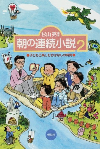 朝の連続小説〈2〉―子どもと楽しむおはなしの時間