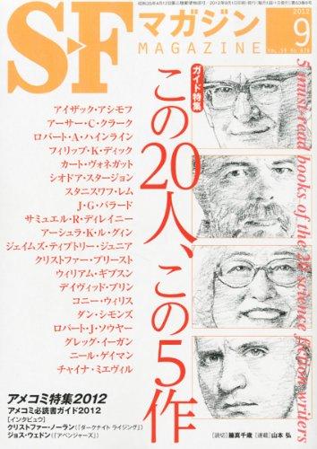 S-Fマガジン 2012年 09月号 [雑誌]