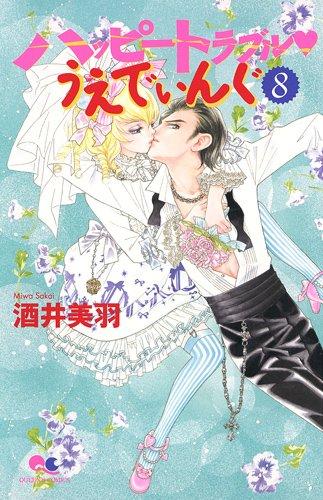 Happy Trouble Wedding 8 (Queens Comics) (2011) ISBN: 4088656318 [Japanese Import] (Happy Trouble Wedding)