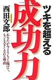 「ツキを超える成功力」西田 文郎