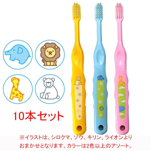 Ci Medical Name Toothbrush 503 (Soft) (for babies~elementary school students) 10 count by Ci Medical