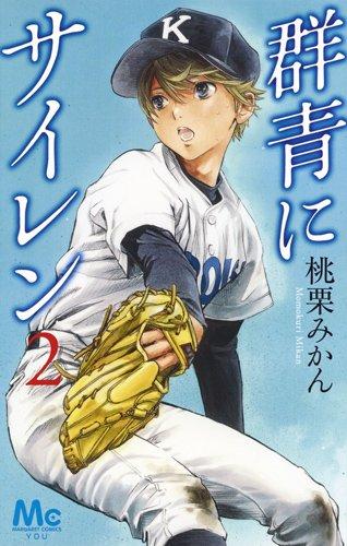 群青にサイレン 2 (マーガレットコミックス)