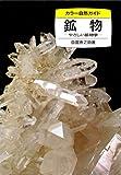 鉱物-やさしい鉱物学- (カラー自然ガイド 13)