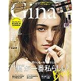Gina ジーナ 2019年7月号 アングリッド 8色マルチパレット&ネイルカラー2本