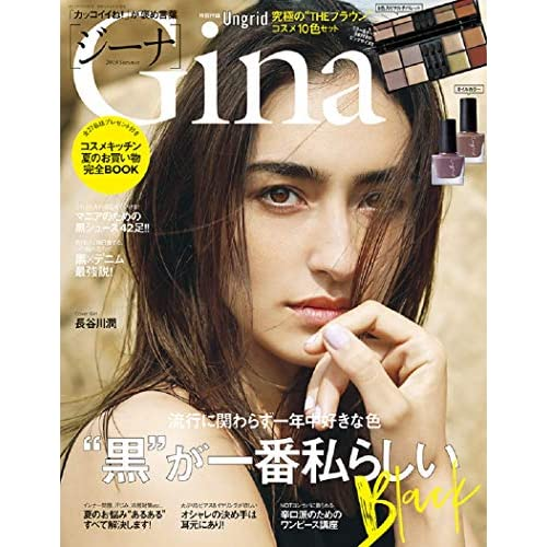 Gina 2019年夏号 表紙画像