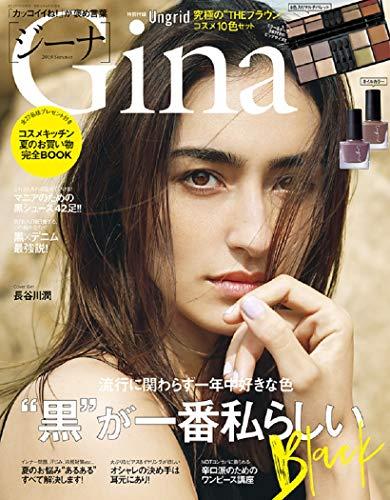 Gina 2019年夏号