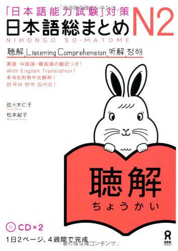 Nihongo So matome N2 Listening Chokai JLPT 2CD