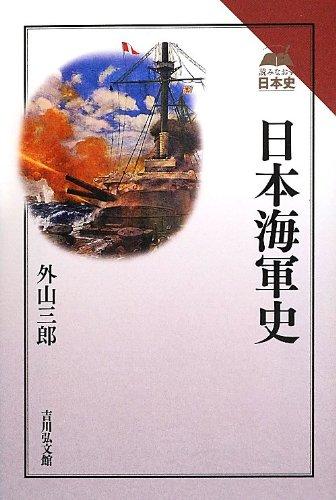 日本海軍史 (読みなおす日本史)