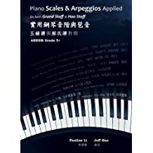 Piano Scales and Arpeggios Applied: - on both Grand Staff and Hao Staff