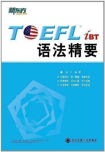 TOEFL iBT concise grammar (Chinese Edition)