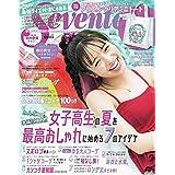 Seventeen 2019年7月号 ディズニープリンセス アリエル クリアミニトート