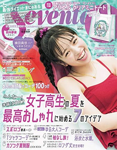 Seventeen 2019年7月号 表紙画像