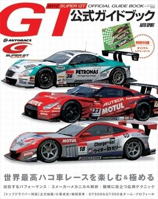 2012 SUPER GT OFFICIAL GUIDE BOOK (Japan Import)