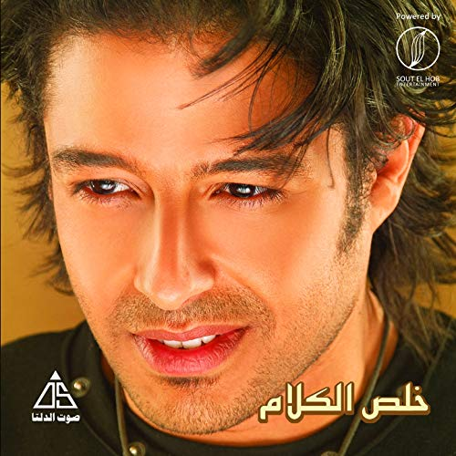 mohamed hamaki ahla haga feeki mp3