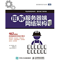 图解服务器端网络架构 (图灵程序设计丛书)
