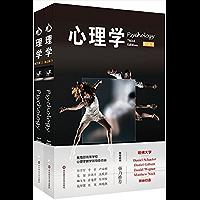 心理学:第三版(套装上、下册,哈佛大学版让复杂变得简单,让严肃变得有趣)