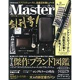 MonoMaster 2018年11月号