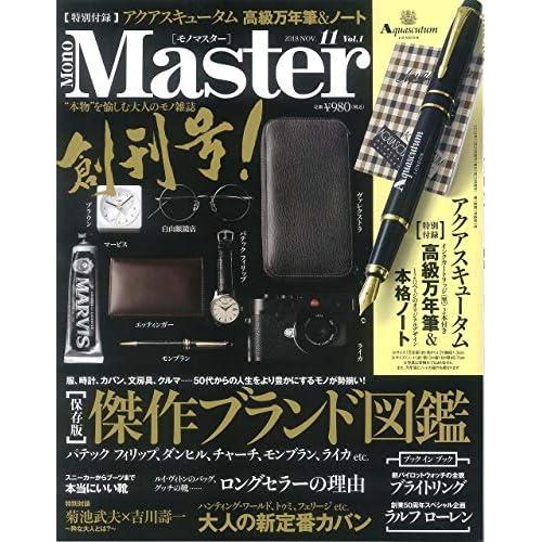 MonoMaster 2018年11月号 画像