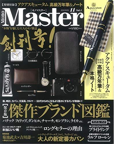 MonoMaster 2018年11月号 画像 A
