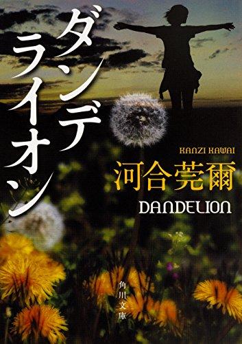 ダンデライオン (角川文庫)