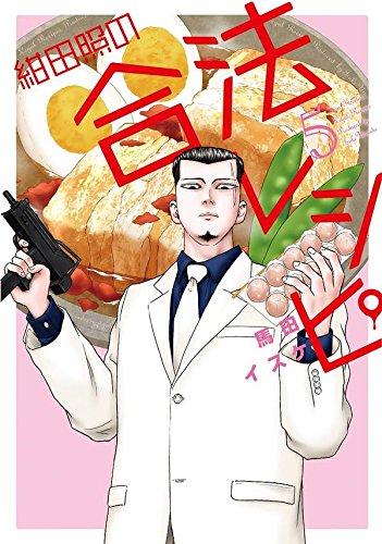 紺田照の合法レシピ(5) (KCデラックス 月刊少年マガジン)