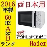 ハイアール 【西日本専用・60Hz】電子レンジ 17L ホワイトHaier JM-17F-60(W)