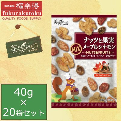 ジッパー付きの小袋タイプ 福楽得 美実PLUS ナッツと果実 メープルシナモン 40g×20袋セット B07DBS7R22