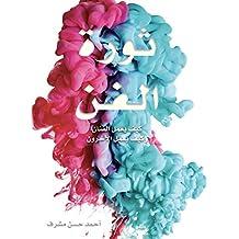 ثورة الفن: كيف يعمل الفنان وكيف يعمل الآخرون (Arabic Edition)