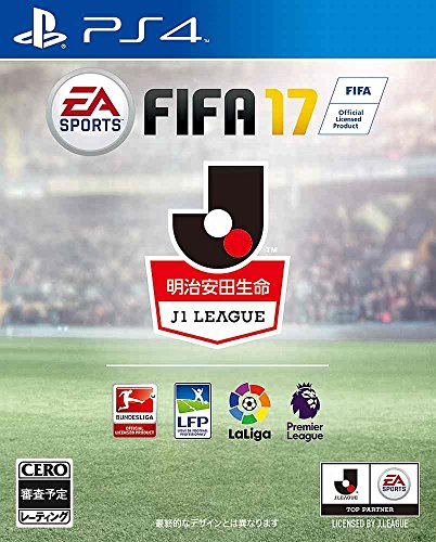 FIFA17 [通常版]