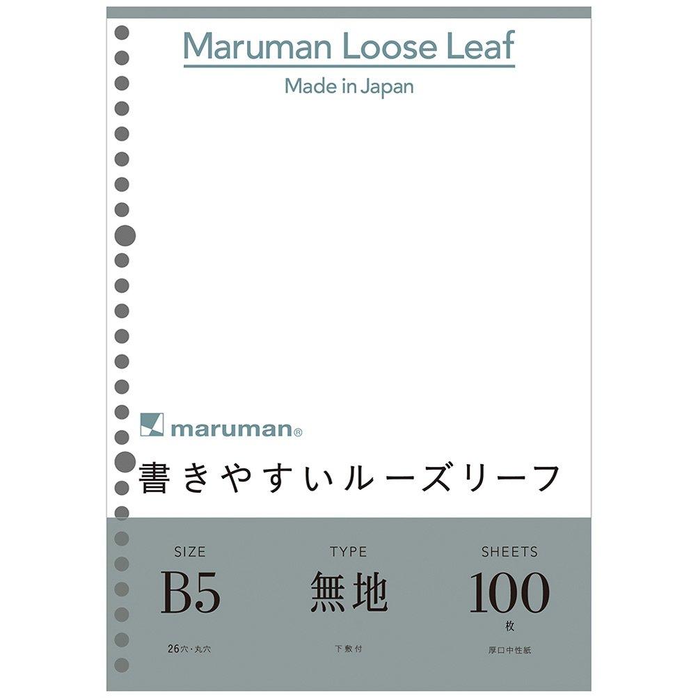 Maruman 書きやすいルーズリーフ B5 無地 L1206H