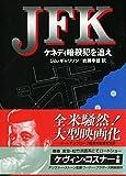 JFK―ケネディ暗殺犯を追え (ハヤカワ文庫NF)