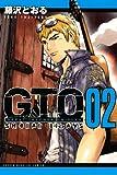 GTO SHONAN 14DAYS(2) (講談社コミックス)