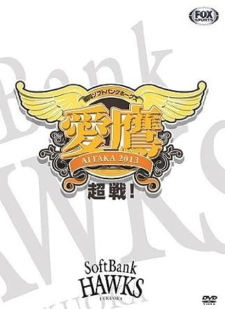 Sports - Aitaka 2013 Chosen [Japan DVD] OED-10043: Amazon.es: Cine y Series TV