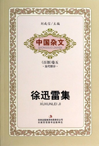 Xu Xunlei Collection Of Essay