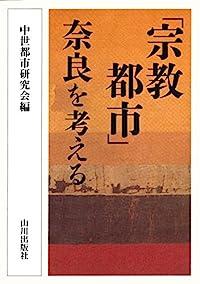 「宗教都市」奈良を考える