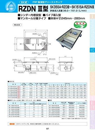 SK式 FRP製 浅型 グリーストラップ RZDN III型(シンダー内埋設パイプ導入型マンホール分離タイプ)SK55SA-RZDNIII 鋼板製錆止め塗装蓋付 鋼板製錆止め塗装蓋付  B071VZGB6C