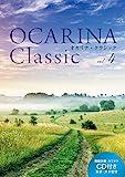 Ocarina Classic vol.4〔模範演奏& ピアノ伴奏CD 付〕