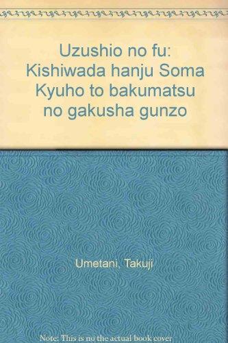 Uzushio no fu: Kishiwada hanju Soma Kyuho to bakumatsu no gakusha gunzo (Japanese Edition)