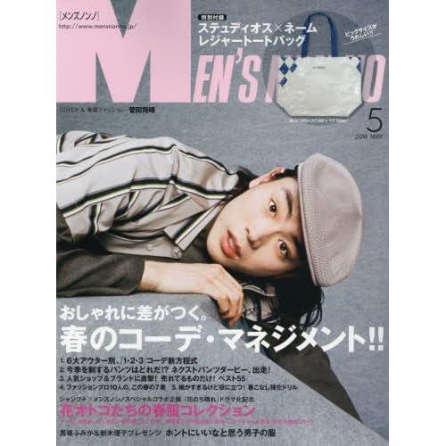 MEN'S NON-NO 2018年5月号 画像