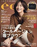eclat(エクラ) 2019年 10 月号 [雑誌]