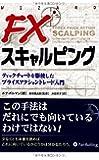 FXスキャルピング ――ティックチャートを駆使したプライスアクショントレード入門 (ウィザードブックシリーズ)