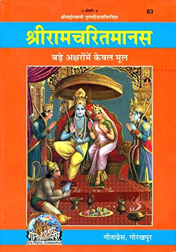 Download : Shri Ramacharitmanas (Orignal Text Only) ebook