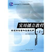实用播音教程:普通话语音和播音发声 (1)